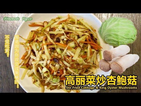 素食料理Vegan《高丽菜炒杏鲍菇 | Stir Fried Cabbage & King Oyster Mushrooms》高丽菜混搭杏鲍菇,竟然可以做出一盘比肉还要好吃10倍的下饭素菜 !