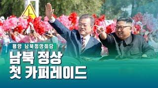 남북정상 첫 카퍼레이드…평양 도심 '들썩' [2018 평양 남북정상회담 #3]