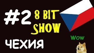 Путешествие в Чехию - полезные советы от 8 Bit Show - ЧАСТЬ 2(Полезные Советы Для тех, кто собрался в Чехию Интервью от члена команды 8 Bit, Артема, он делиться впечатления..., 2014-04-23T20:06:26.000Z)