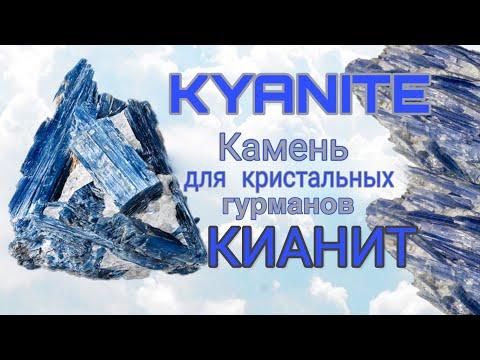 Кианит - камень для кристальных гурманов. Blue Kyanite.