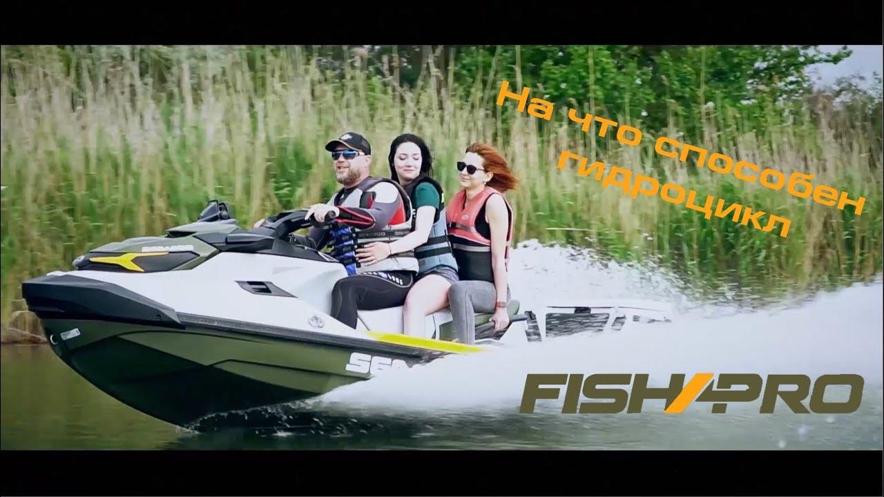 На сколько крут гидроцикл для рыбалки Sea-Doo Fish Pro 155