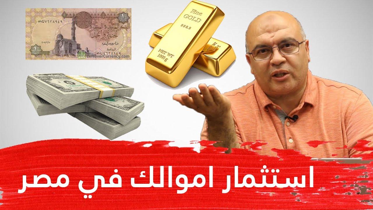 مصطفى شاهين | الحلقة 22 | استثمار اموالك في مصر