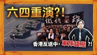 """【三分鐘學會】今日香港 明日台灣"""" 真的會發生嗎?台灣人最近流行的詞彙""""芒果乾""""到底是什麼?"""