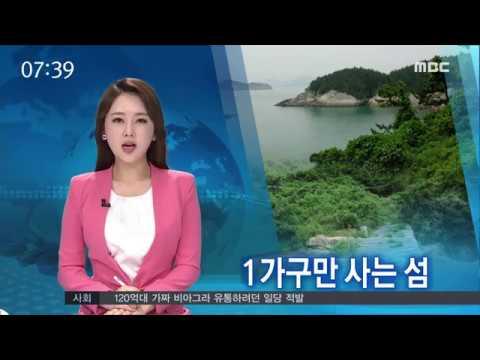 1가구만 사는 섬-R (170706목/뉴스투데이)
