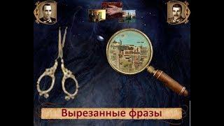 Вырезанные фразы игры «Шерлок Холмс и секрет Ктулху»