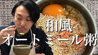Japanese-style oatmeal porridge   YUKIO Yukio's recipe transcription