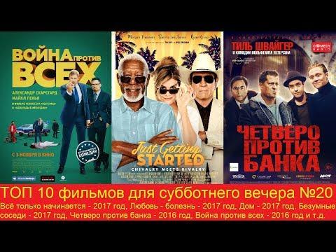 ТОП 10 фильмов для субботнего вечера №20