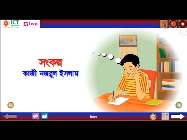 Bangla class 5 path 2 Songkolpo Rhyam (Full) | ????? ?? ?????? ??? ? ?????? ????? ?????? ??