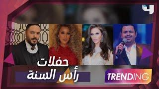 أجواء حفلات رأس السنة 2020.. هيفاء تقبّل سيدة محجبة وراغب علامة يغني مع الأطفال