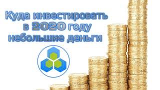 Куда инвестировать в 2020 году небольшие деньги?