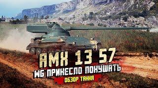AMX 13 57 - БРАТИШКА ПРИНЕС ПОКУШАТЬ. ОБЗОР ТАНКА / WoT Blitz