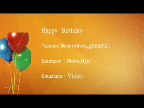 Happy Birthday Song - Solo Piano Instrumental Version