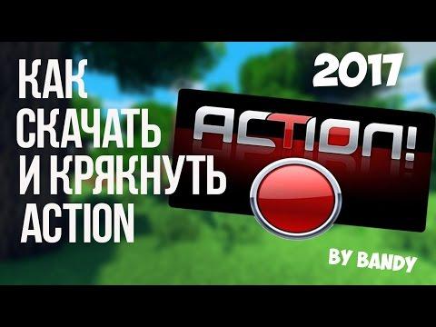 Как скачать и установить Action! + Crack ( Windows 7/8/10 |32/64| ) 2017 НОВЫЙ СПОСОБ!