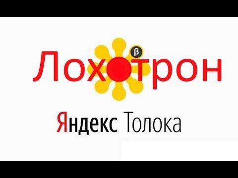 Яндекс Толока - РАЗВОД и ЛОХОТРОН ?