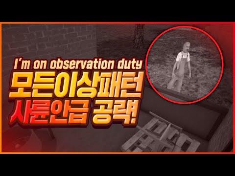 살아있는 CCTV 한개도 안틀림ㄷㄷ