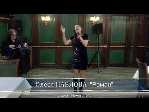 "Олеся ПАВЛОВА - ""Роман"" (cover ""НеАнгелы"")"