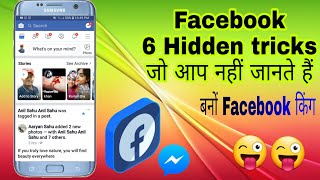 6 Facebook tricks in hindi || Facebook hidden Tricks (2018)