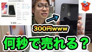 【検証】iPhoneXをメルカリで300円で売ったら何秒で売れるのか!?【史上最も安いiPhone】