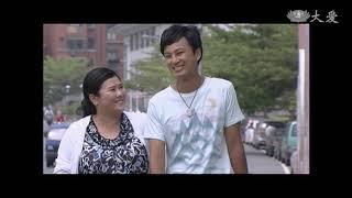 [大愛迷你劇院 - 峰迴青春路] - 第01集 / Youth's Winding Road