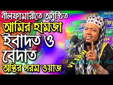 New bangla waz amir hamza waz 2018 new waz bangla islamic waz mahfil 2018 bazlur rashid waz 2017
