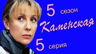 Каменская 5 сезон 5 эпизод (Имя потерпевшего - никто 1 часть)