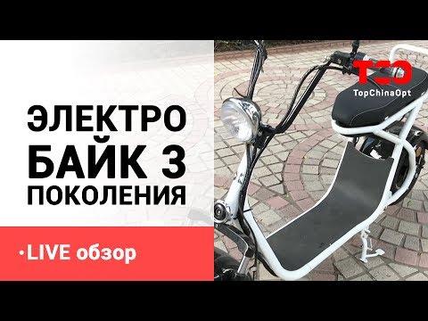 видео: live обзор - Электро байк третьего поколения