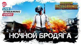 Ночной бродяга [PlayerUnknown's Battlegrounds] (запись стрима)