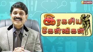 Ragasiya Kelvigal | Dr.Kamaraj – Sexologist | Ragasiya Kelvigal 10-06-2020 |  Vasanth TV