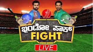 India Vs Pakistan Match Review Live | Cricket live | IND VS PAK | Asia Cup 2018 | TV5 Kannada thumbnail