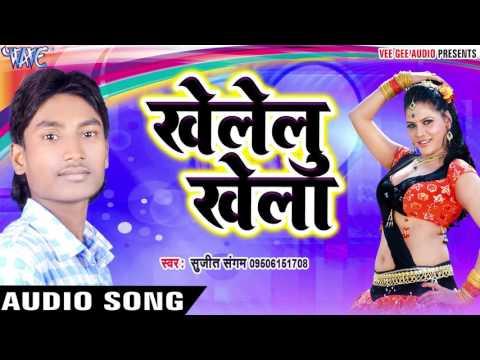 खेलेलु खेला लेके केला - Nanhaka Devarwa - Sujit Sangam - Bhojpuri Hot Songs 2017 New