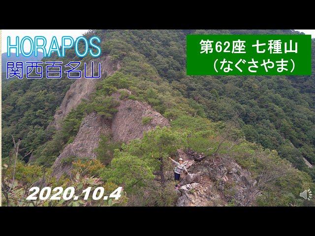 関西百名山 第62座 七種山 2020年10月4日