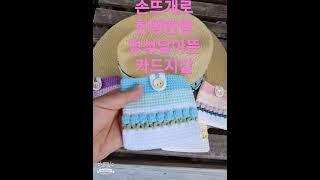 손뜨개카드지갑, 환상적…