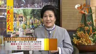【水陸法會義工利人天494】| WXTV唯心電視台