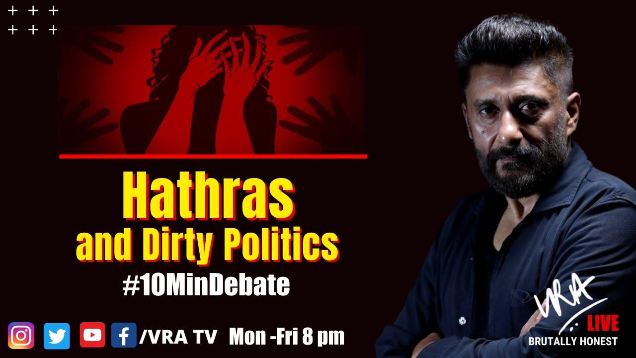 Hathras and Dirty Politics. | #10MinDebate | Vivek Ranjan Agnihotri | Vishal Chaturvedi
