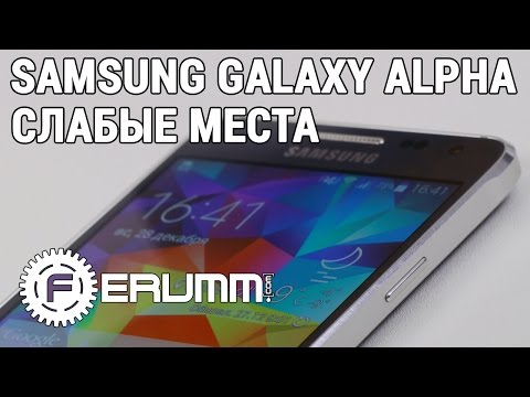 Samsung Galaxy Alpha: 5 причин НЕ покупать. Слабые места. Почему не Galaxy Alpha. by FERUMM.COM