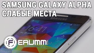 Samsung Galaxy Alpha: 5 причин НЕ покупать. Слабые места. Почему не Galaxy Alpha. by FERUMM.COM(, 2015-01-04T16:41:52.000Z)