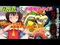 【ゆっくりマリオカート実況】マリオカートでもクッパ姫は最強?