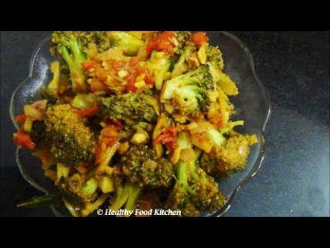 Broccoli masala recipe by healthy food kitchen youtube broccoli masala recipe by healthy food kitchen forumfinder Choice Image