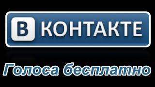 как накрутить голоса в  вконтакте(ребята сайт поменялся: newprovk.besaba.com., 2014-04-25T11:32:31.000Z)