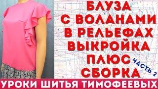 блуза с воланами в рельефах   выкройка плюс сборка уроки кройки и шитья тимофеевых 2 часть