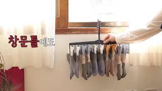 퀵3 양말 속옷건조대( 이마트)