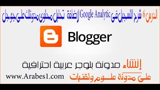 دورة احتراف البلوجر | الدرس 6: شرح حصري لكيفية الاشتراك فى خدمة Google Analytics