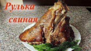 Вкуснейшая свиная рулька, запеченная в духовке