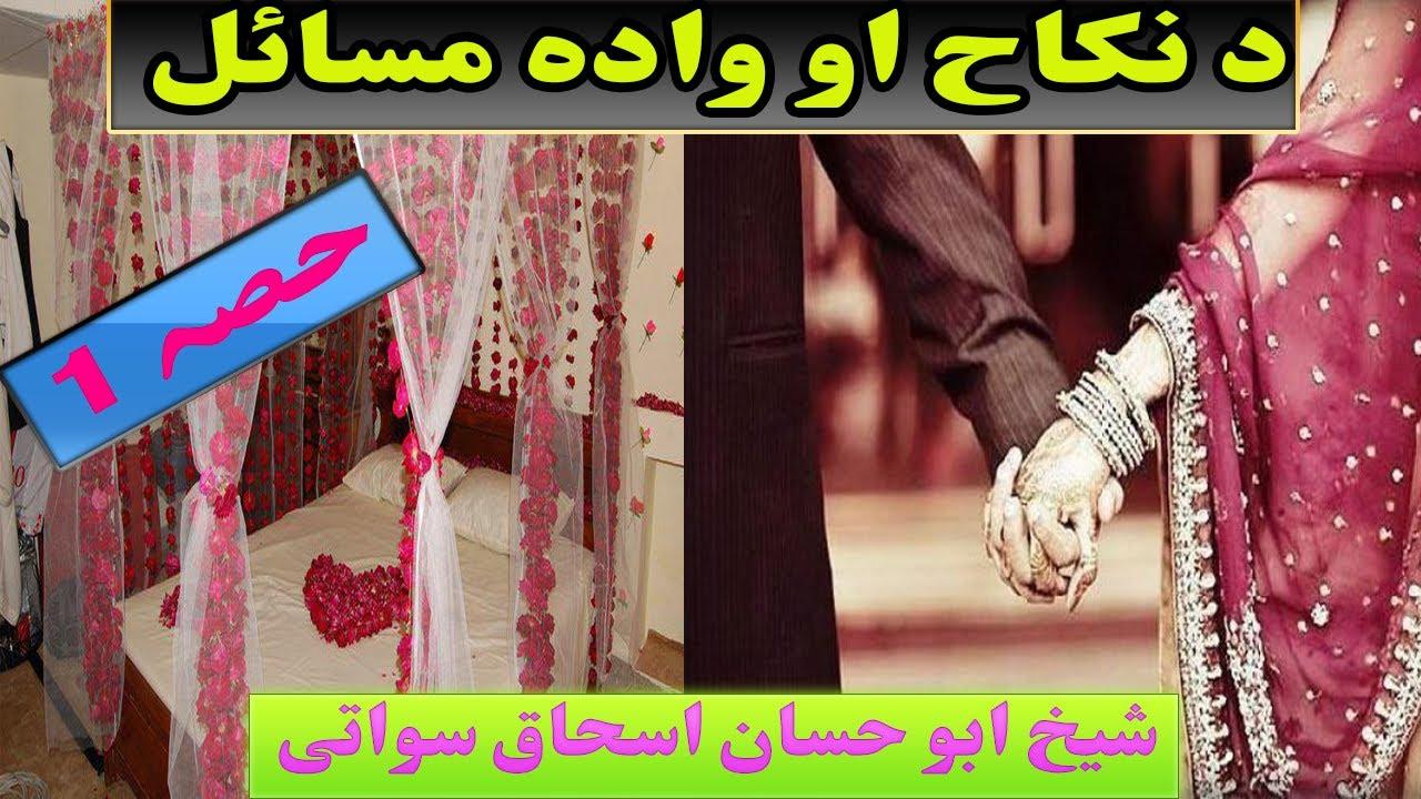 Download Pashto bayan nikah aou wada masail نکاح او وادہ مسائل by shaikh abu hassan ishaq swati