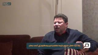 مصر العربية | رضا عبد العال : كريم بنزيما مهاجم كبير ومظلوم زي أحمد جعفر