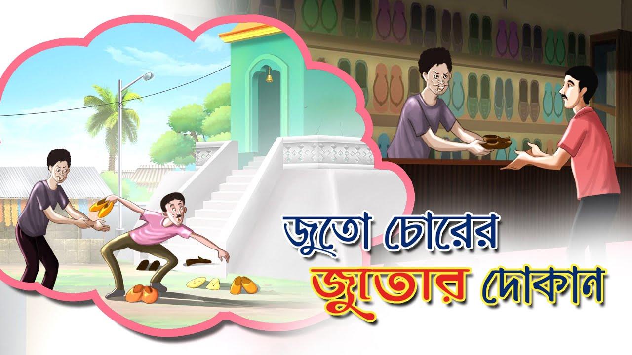 জুতো চোরের জুতোর দোকান || Bangla Golpo || Thakurmar jhuli || Rupkothar Golpo || Bangla Cartoon ||