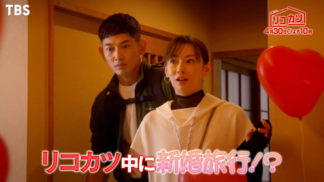 『リコカツ』4/30(金)#3 リコカツ中に新婚旅行!? 母と姉と姪と共同生活!?【TBS】