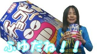 【冬期限定】 白いチョコビ!冬がきた! めっちゃおいしい! かずかずち...