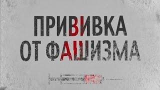 Прививка от фашизма * Документальный фильм