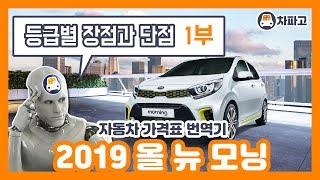 [가격표 번역] 기아 2019 올 뉴 모닝 !! 구성과…